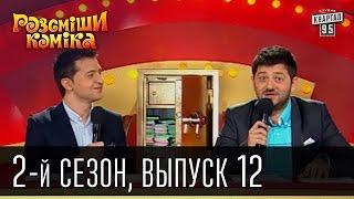 Рассмеши Комика - 2011 - 2 сезон , 12 выпуск
