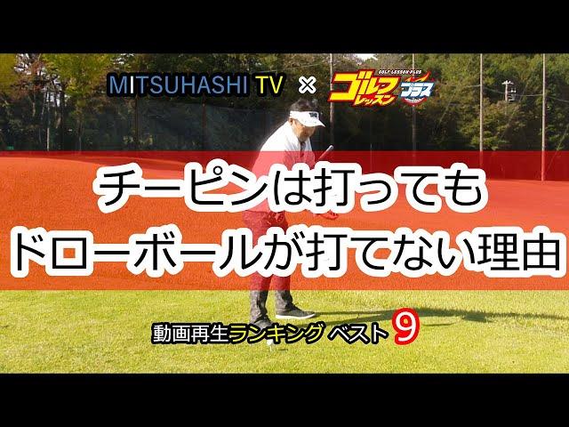 三觜喜一 スウィングの流儀「チーピンは打ってもドローボールが打てない理由」【MITSUHASHI TV】再生回数ベスト15レッスン(日本文芸社)