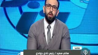 نمبر وان | رئيس نادي جولدي يواجه لاعبي التصنيع بعد أزمة مباراة نادي البنك الاهلي
