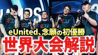 【CoD:BO4】eUnited、念願の初優勝!世界大会を一緒に見よう!【解説】