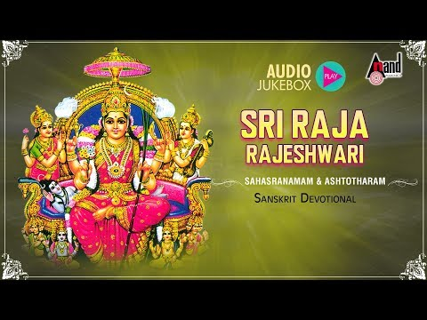 Sri Raja Rajeshwari Sahasranamam And Ashtotharam | Sanskrit Devotional Audio Jukebox 2018
