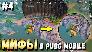 ПРОВЕРКА МИФОВ В PUBG MOBILE ЧАСТЬ 4, Top Tips & Tricks in PUBG Mobile