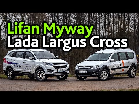 Lada Largus Cross или Lifan Myway Выбираем 7 местный бюджетник