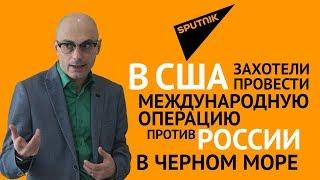 Гаспарян: В США захотели провести международную операцию против России в Черном море