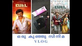 ഒരു കുഞ്ഞു cinema VLOG , petta   Malayalam