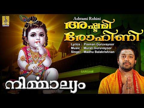 Ashtami Rohini a song from Nirmalyam Sung by Madhu Balakrishnan