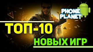 ТОП-10 Лучших и новых игр на ANDROID 2016 Выпуск 28 - PHONE PLANET