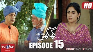 Ghughi | Episode 15 | TV One | Mega Drama Serial | 3 May 2018