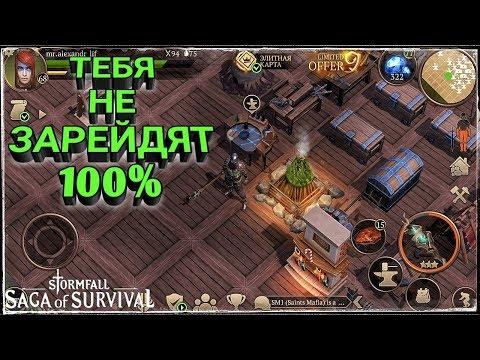 ЕСЛИ СДЕЛАТЬ ТАК, ТЕБЯ НИКОГДА НЕ ЗАРЕЙДЯТ Stormfall: Saga Of Survival