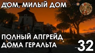Прохождение Ведьмак 3 Кровь и Вино #32 ДОМ, МИЛЫЙ ДОМ - ПОЛНЫЙ АПГРЕЙД ДОМА ГЕРАЛЬТА