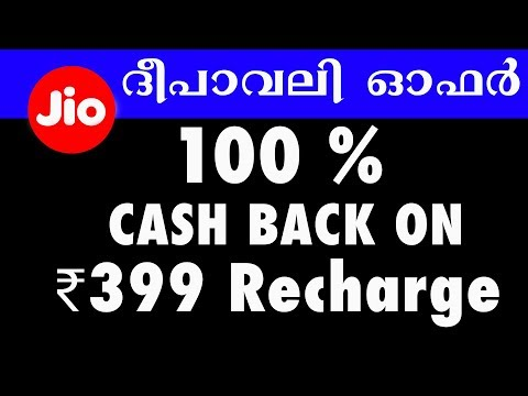 JIO ദീപാവലി ഓഫർ   100% CashBack on ₹399 Recharge Plan Between 12th OCT To 18th OCT 2017   MALAYALAM