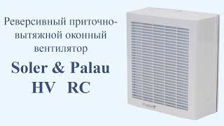 видео Оконные вентиляторы