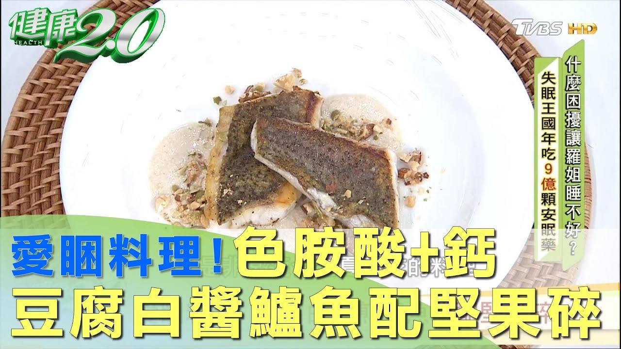 愛睏料理! 豆腐白醬煎鱸魚排配堅果碎 健康2.0
