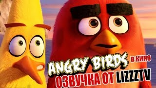 Angry Birds в Кино (Озвучка от LizzzTV)