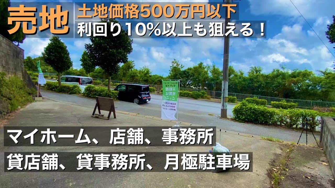 沖縄不動産⭐️通り沿いの売地を活用する方法