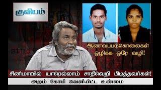 Kuviyam 19-11-2018 News7 Tamil Show