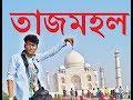 Taj Mahal   Agra   Uttar Pradesh   Complet Tour Guide   Mystery in Bengali