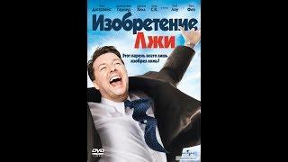 кино на вечер#3: Изобретение лжи (2009)