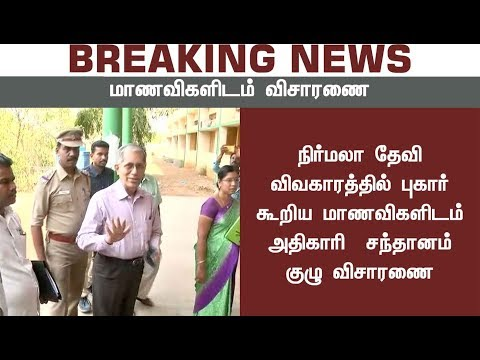 Ex-IAS Officer team inquire the students who gave complaint on Nirmala Devi case |   #NirmalaDevi