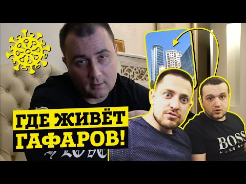 ТУТ ЖИВЕТ ГАФАРОВ,