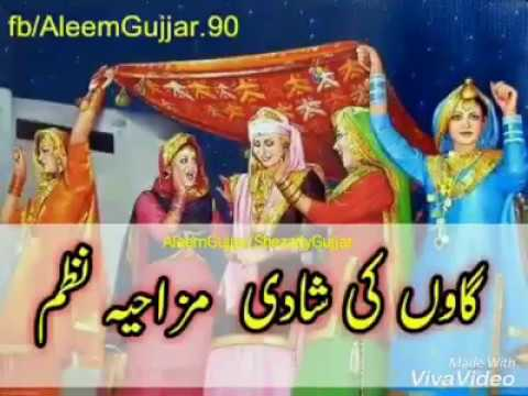 Funny Shadi Song Punjabi