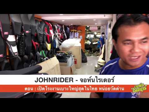 โรงงานเบาะเทพๆ จาก หน่อย วัดด่าน - John rider