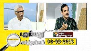 Puthu Puthu Arthangal 06-02-2016 today full hd youtube video 6.2.16 | Puthiya Thalaimurai TV Show 6th February 2016
