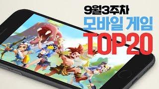 모바일게임순위 TOP20 19년9월3주차 (Weekly…
