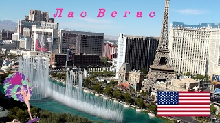 Лас-Вегас и самое жарко место в мире!| Мои путешествия по Америке #2