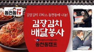 김장김치 15박스 배달봉사