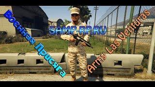 SAMP RP RU 9 Военная Присяга Армии Las Venturas