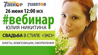Свадьба в стиле ЭКО. Букеты, композиции, оформления. Дизайнер-флорист Юлия Никитина