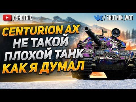 Centurion AX - НЕ ТАК ПЛОХ КАК Я ДУМАЛ!