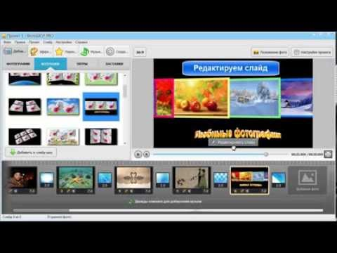 Программа для создания презентаций из фотографий - YouTube
