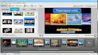 Программа для создания презентаций из фотографий