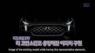 '더 뉴 싼타페' 티저 이미지 공개 | 현대자동차그룹 …