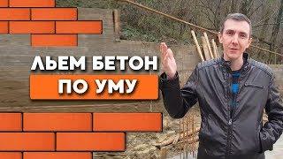 Строим дом без ошибок. Как правильно сделать фундамент?