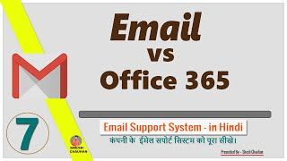 Email Support in Company Training | | Email System and Outlook + 365 in Hindi