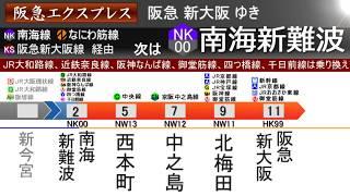 阪急エクスプレス 阪急新大阪行きの車内LCD再現です。 なにわ筋線と阪急...