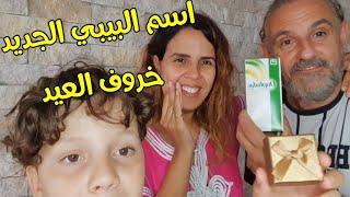 شرينا خروف لعيد🐏اسم المولود  الجديد خرجت زهرة والوليدة برعتهم
