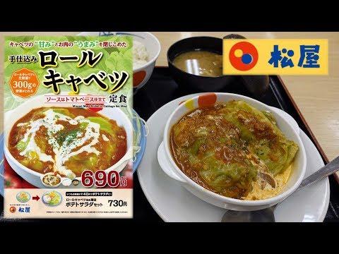 【松屋】の「手仕込みロールキャベツ定食」Minced Meat Rolled in Cabbage Set Meal of MATSUYA.【飯動画】