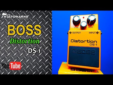 Boss DS-1 Review