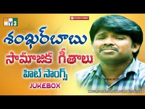 Singer Shankarbabu Samjika Geethalu | Hit Songs | Annalara Anna dhathalara | Jukebox