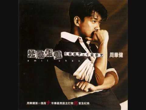 Emil Chau. 周華健 光陰似健 1987 1997