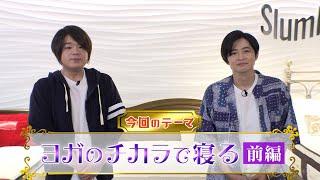 AT-Xミニ番組「極めよ!安眠への道!」予告動画#02