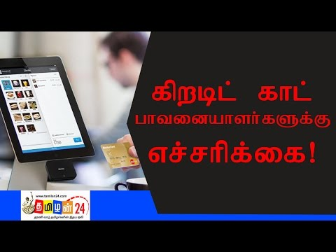 Credit Card Safety tips in Tamil |www.tamilan24.com