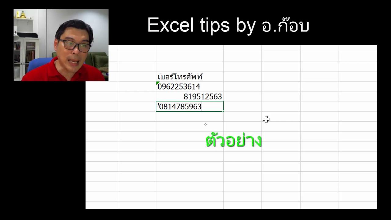 Excel วิธีใส่ 0 หน้าเบอร์โทร แล้วไมหายไป