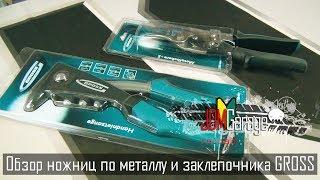 Обзор ножниц по металлу и заклепочника GROSS