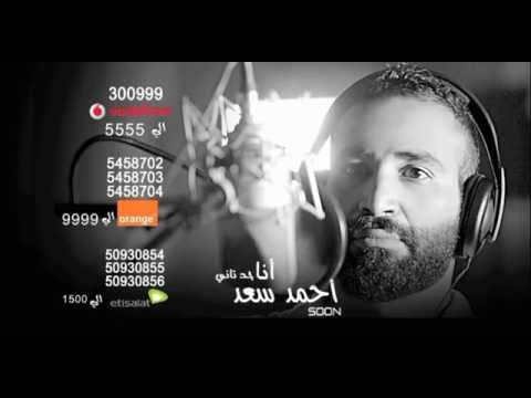 Ahmed Saad - Ana Had Tany ( official Audio) -      -