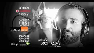 Ahmed Saad - Ana Had Tany ( official Audio) - احمد سعد انا حد تاني - الاغنيه الاصليه الكامله